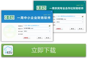 点击下载EZU安装程序